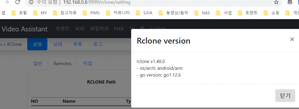 Termux 앱을 이용한 Android 용 설치 – Soju6jan